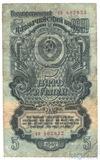 Государственный казначейский билет СССР 5 рублей, 1947 г.