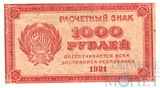 Расчетный знак РСФСР 1000 рублей, 1921 г.