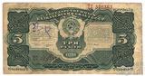 Государственный казначейский билет СССР 3 рубля, 1925 г.