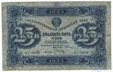 Государственный денежный знак 25 рублей, 1923 г., I выпуск