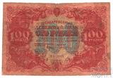 Государственный денежный знак 100 рублей, 1922 г.