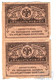 Казначейский знак 20 рублей, 1917 г., 2 шт.