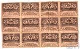 Казначейский знак 20 рублей, 1917 г., часть листа