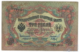 Государственный кредитный билет 3 рубля образца 1905 г., Коншин - Барышев