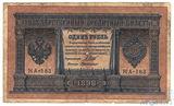 Государственный кредитный билет 1 рубль, 1898 г., Шипов - Г.де Милло