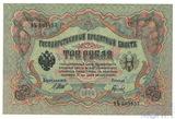 Государственный кредитный билет 3 рубля образца 1905 г., Шипов-Гаврилов