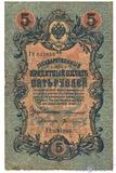 Государственный кредитный билет 5 рублей образца 1909 г., Коншин - Гр.Иванов