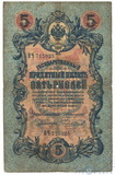 Государственный кредитный билет 5 рублей образца 1909 г., Коншин - Чихирджин
