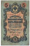 Государственный кредитный билет 5 рублей образца 1909 г., Коншин - Барышев