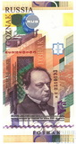 Тестовая банкнота Гознака(Якоби), 2014 г.