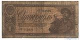 Государственный казначейский билет СССР 1 рубль, 1938 г.