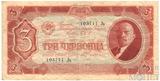 Билет государственного банка СССР 3 червонеца, 1937 г.