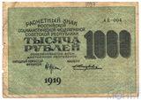 Расчетный знак РСФСР 1000 рублей, 1919 г., кассир-Жихарев, серия-АЕ