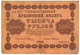 Государственный кредитный билет 1000 рублей, 1918 г., кассир-А.Алексеев