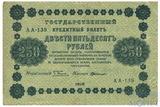 Государственный кредитный билет 250 рублей, 1918 г., кассир-Г.де Мило