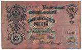 Государственный кредитный билет 25 рублей, 1909 г., Шипов-Овчинников