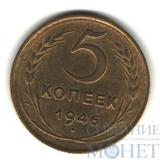 5 копеек, 1946 г.
