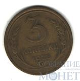 3 копейки, 1928 г.