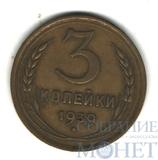 3 копейки, 1939 г.