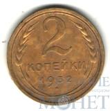2 копейки, 1932 г.