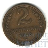 2 копейки, 1946 г.