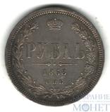 1 рубль, серебро, 1868 г., СПБ HI