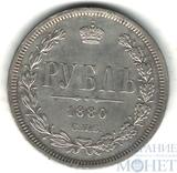 1 рубль, серебро, 1880 г., СПБ НФ