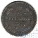 20 копеек, серебро, 1870 г., СПБ НI