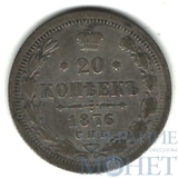20 копеек, серебро, 1876 г., СПБ HI