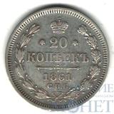 20 копеек, серебро, 1861 г., СПБ ФБ