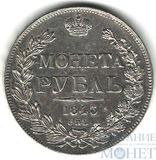 1 рубль, серебро, 1843 г., СПБ АЧ