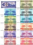 Набор из 12 банкнот 1993-1994 гг.., Грузия
