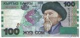 100 сом, 2002 г., Кыргызстан