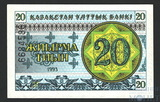 20 тиын, 1993 г., Казахстан
