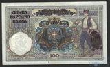 100 динар, 1941 г., Сербия