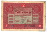 2 кроны, 1917 г., Австрия