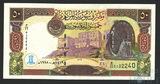 50 фунтов, 1998 г., Сирия