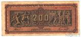 200 миллионов драхм, 1944 г., Греция