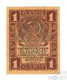 Расчетный знак РСФСР 1 рубль, 1919 г.