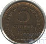 5 копеек, 1955 г.