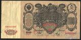 Государственный кредитный билет 100 рублей, 1910 г., Шипов-Метц