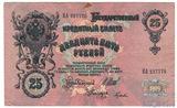Государственный кредитный билет 25 рублей, 1909 г., Шипов-Гусев