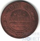 3 копейки, 1913 г., СПБ