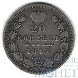 20 копеек, серебро, 1847 г., СПБ ПА