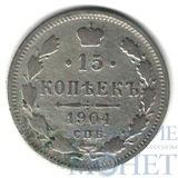 15 копеек, серебро, 1904 г., СПБ АР