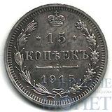 15 копеек, серебро, 1915 г., СПБ ВС