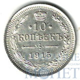 10 копеек, серебро, 1915 г., ВС