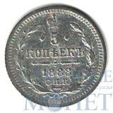 5 копеек, серебро, 1888 г., СПБ АГ