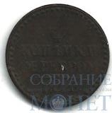 1/4 копейки, 1840 г., СПМ