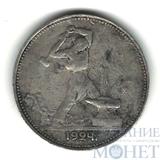 50 копеек, серебро, 1924 г., ПЛ